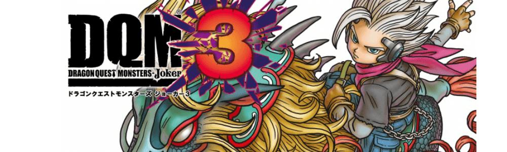 ドラゴンクエスト モンスターズ ジョーカー 3