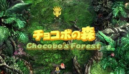 チョコボの森