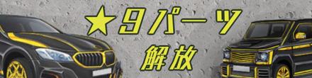 ★9車パーツバナー