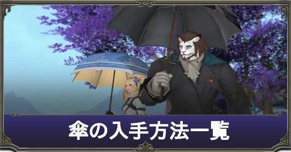 傘の入手方法