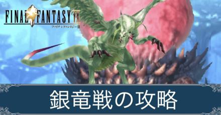 FF9 銀竜の画像