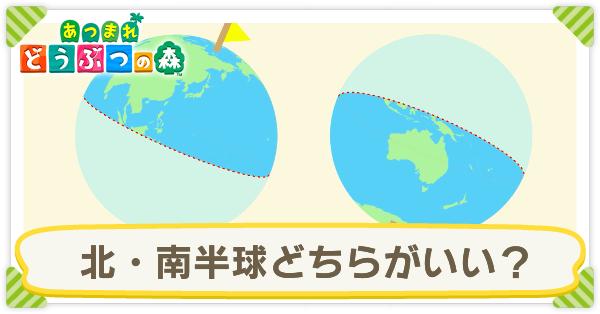 の あつ 森 南半球 違い と 北半球