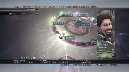 6章エン系魔法