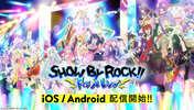 ファン待望の「SHOW BY ROCK!!」新作スマートフォン向けリズムゲーム『SHOW BY ROCK!! Fes A Live』 配信開始のお知らせ