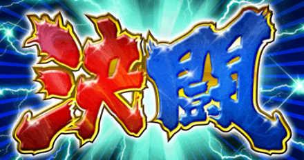 決闘の画像
