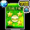 モンコレ学園生徒手帳【水】・Vのアイコン