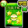 モンコレ学園生徒手帳【風】・Vのアイコン