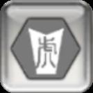 武衛軍.png