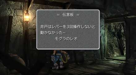 モグラが残した伝言を参考にレバーを操作