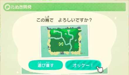 の あつ 島 名前 可愛い 森 あつ森|島の名前の変更できる?変更不可でリセットするしかない!