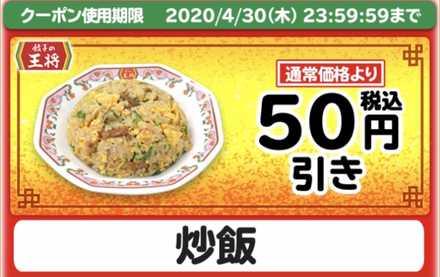 炒飯クーポン画像.jpg
