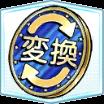 変換コイン【球春祭 Refine】の画像