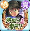 ココロの双翼 秋乃【待ちに待った一球!】の画像