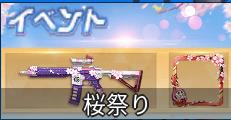 桜祭りの画像
