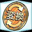 変換コイン【彼女の野球】の画像