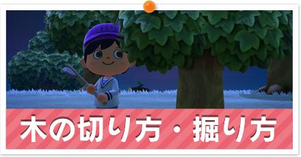 木の切り方