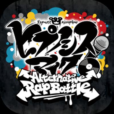 ヒプノシスマイク -Alternative Rap Battle-の画像