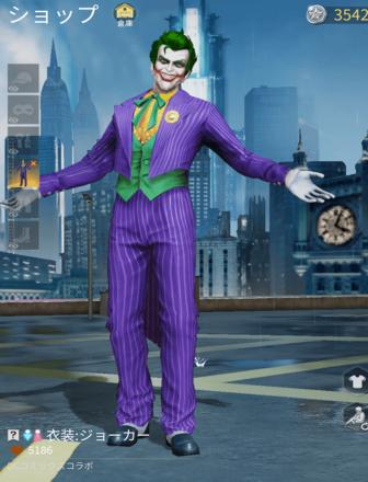 衣装:ジョーカー画像
