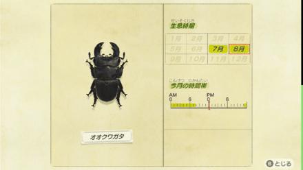 いきもの図鑑で生息時期と時間帯の確認をする