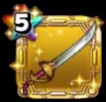 ガイアの剣★