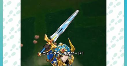 新武器は「王者の剣」?