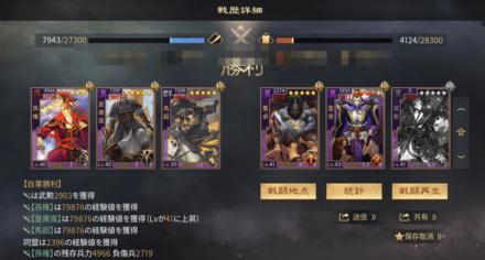 皇甫嵩戦歴1.png