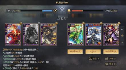 皇甫嵩戦歴7.png