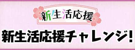 新生活応援チャレンジ.jpg