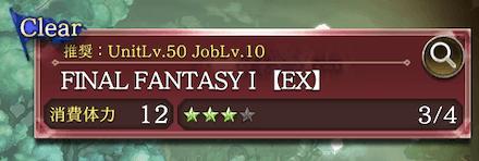 FF1コラボ高難度EXクエスト