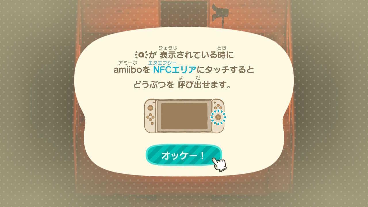 撮影スタジオ・amiiboで呼ぶ