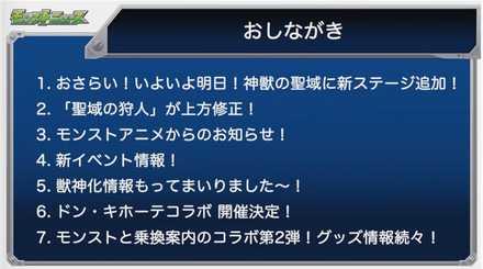 3/26おしながき