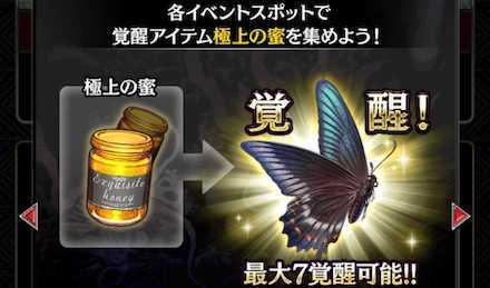 「胡蝶の舞」の進め方