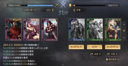 土地4戦歴6.png