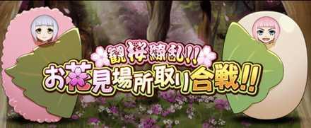 観桜繚乱!!お花見場所取り合戦!!のバナー画像