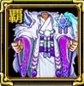 紫狐神の霊装の画像
