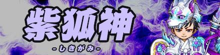 紫狐神シリーズのバナー