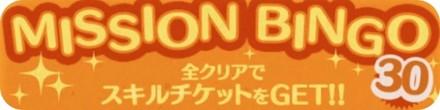 ツムツム ビンゴ カード 30