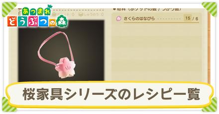 桜家具シリーズのレシピ一覧