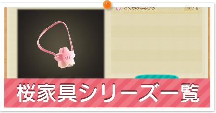 桜家具シリーズ