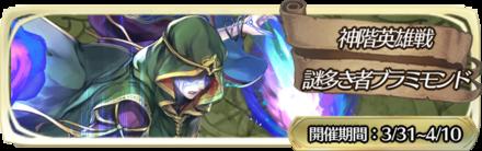 神階英雄戦謎多き者ブラミモンドのアイコン