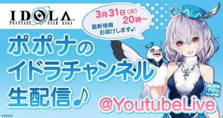 3/31イドラチャンネル生放送
