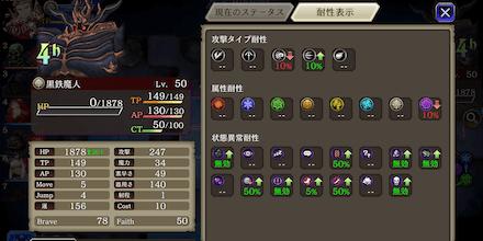 黒鉄魔人EX2