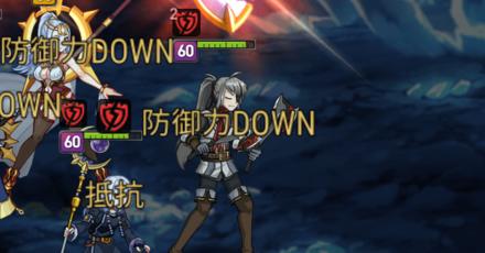 防御力DOWNの画像