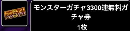 3300連ガチャ券