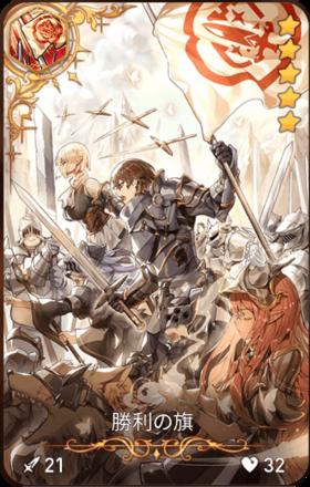 勝利の旗の画像