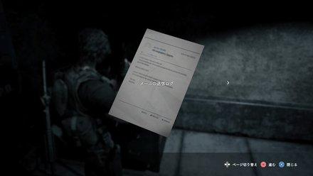 警察署メール