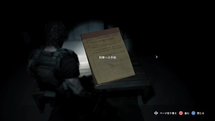 相棒への手紙