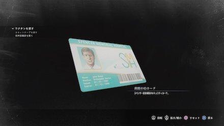 病院のIDカード画像