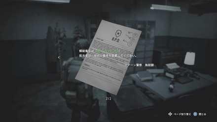 警察署暗室のファイル