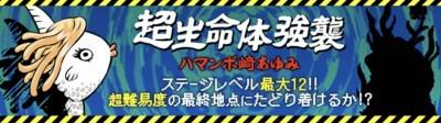 ハマンボ崎あゆみ強襲.jpg